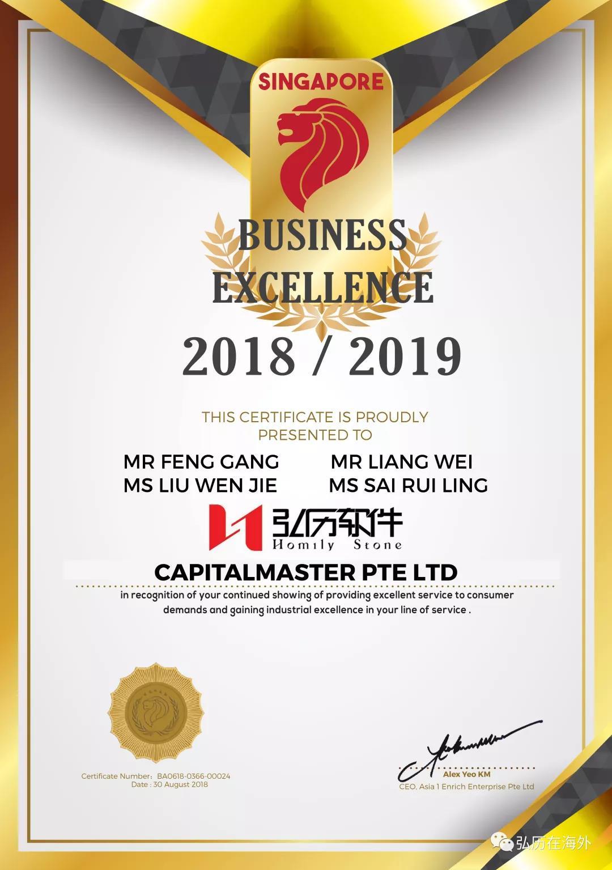 弘历软件荣获新加坡杰出企业大奖