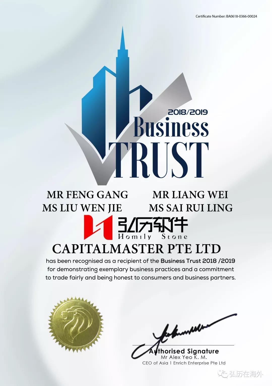 弘历软件荣获新加坡诚信企业大奖