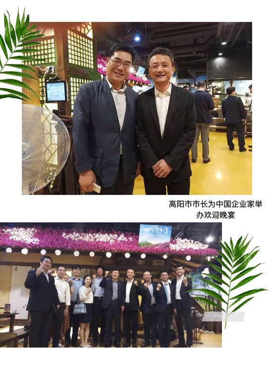 韩国高阳市市长为大家举办欢迎晚宴