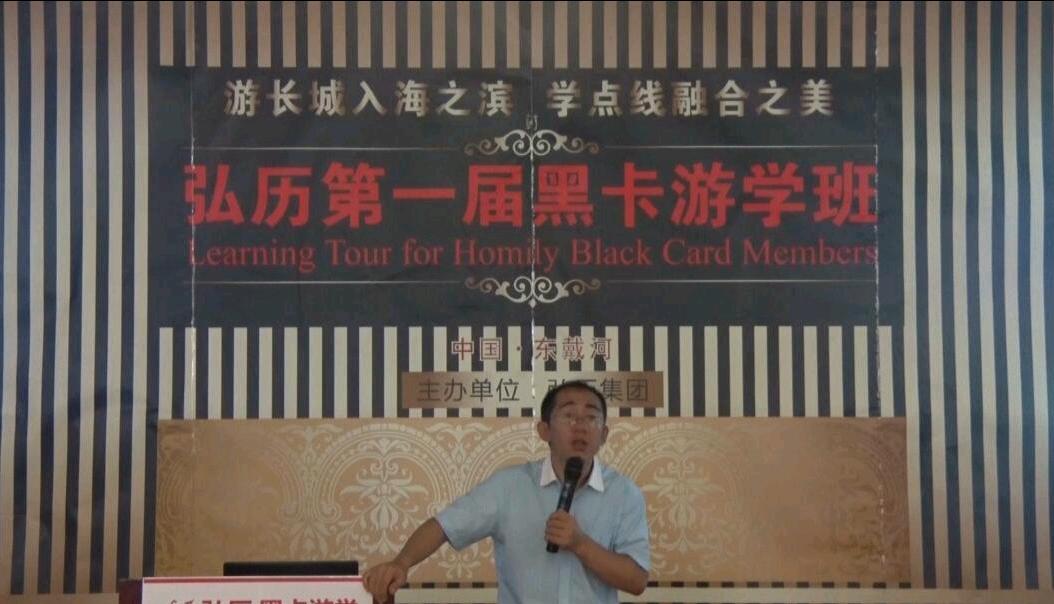 弘历集团高级讲师赵伟